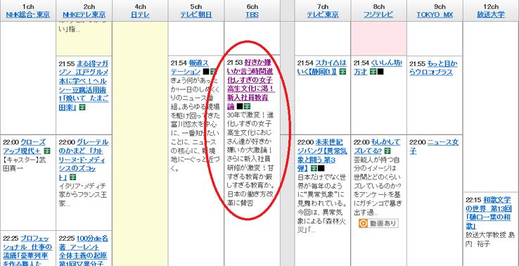 9月4日(月)TBS.TV 21:53~